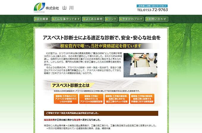 株式会社山川_2