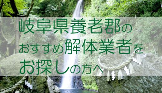岐阜県養老郡のおすすめ解体業者をお探しの方へ