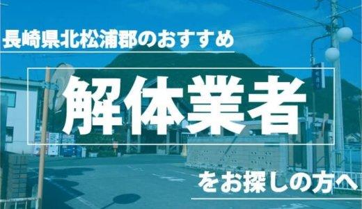 長崎県北松浦郡のおすすめ解体業者をお探しの方へ