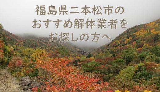 福島県二本松市のおすすめ解体業者をお探しの方へ
