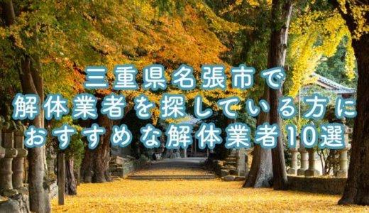 三重県名張市で解体業者を探している方におすすめな解体業者10選