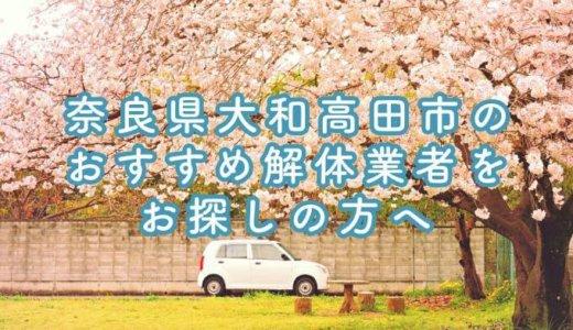奈良県大和高田市のおすすめ解体業者をお探しの方へ