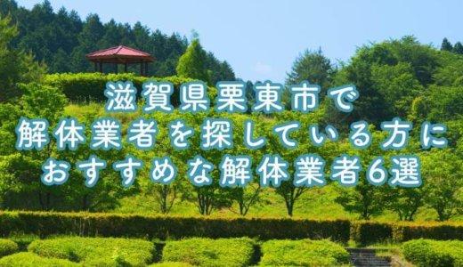 滋賀県栗東市で解体業者を探している方におすすめな解体業者6選