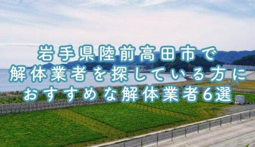 岩手県陸前高田市で解体業者を探している方におすすめな解体業者6選