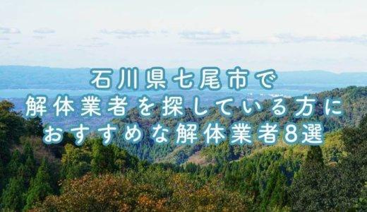 石川県七尾市で解体業者を探している方におすすめな解体業者8選