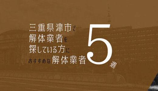 三重県津市で解体業者を探している方におすすめな解体業者5選