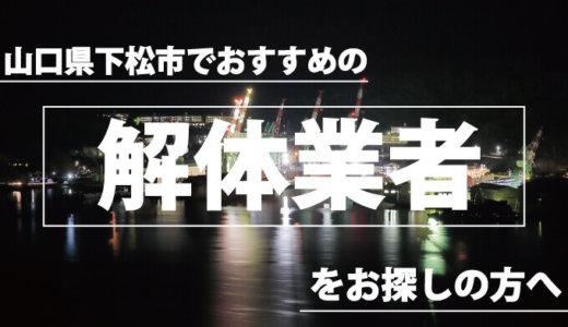 山口県下松市のおすすめ解体業者をお探しの方へ