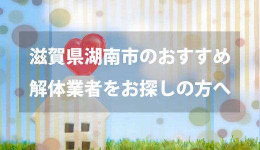滋賀県湖南市のおすすめ解体業者をお探しの方へ