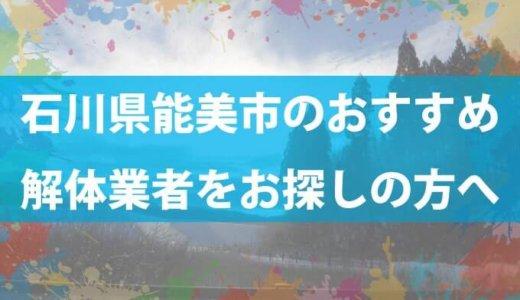 石川県能美市のおすすめ解体業者をお探しの方へ