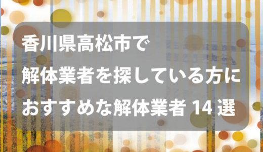 香川県高松市で解体業者を探している方におすすめな解体業者14選