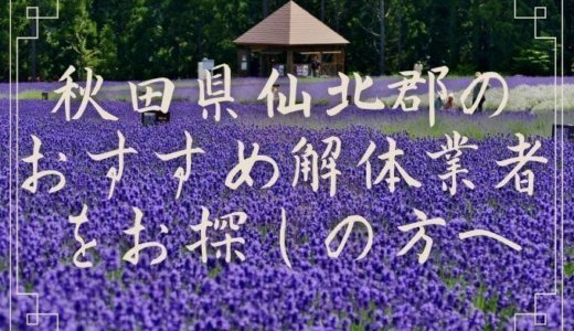 秋田県仙北郡美郷町のおすすめ解体業者をお探しの方へ