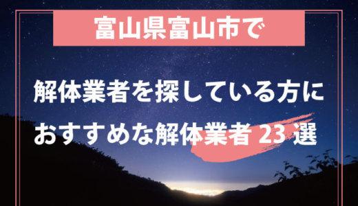 富山県富山市で解体業者を探している方におすすめな解体業者23選