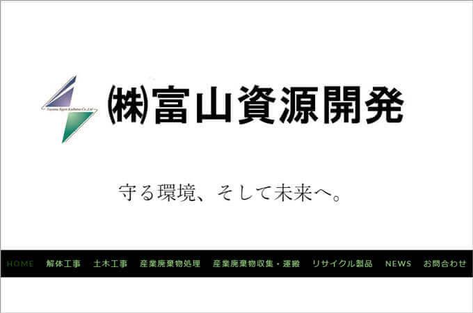 株式会社富山資源開発
