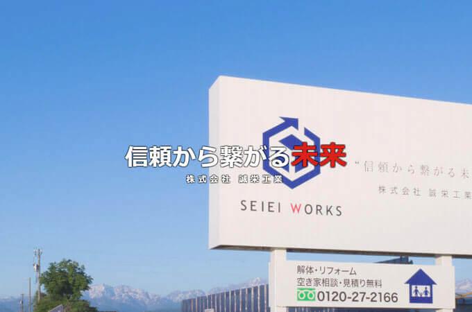 株式会社誠栄工業