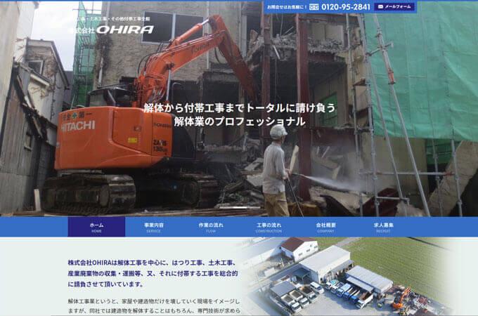 株式会社OHIRA