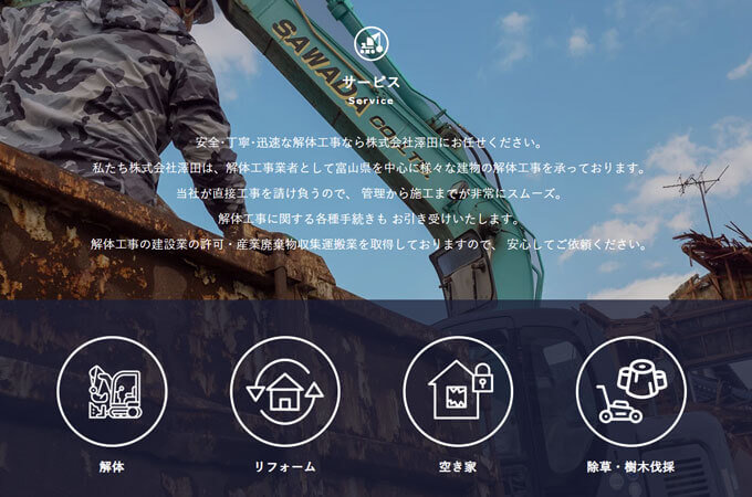 株式会社澤田