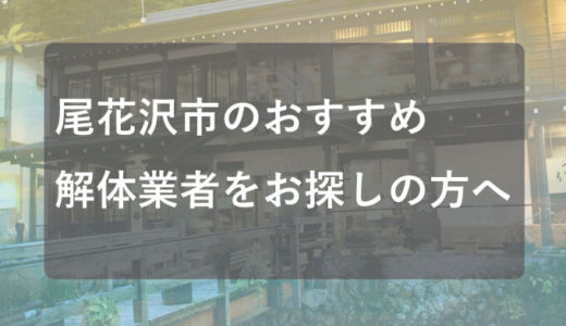 山形県尾花沢市のおすすめ解体業者をお探しの方へ