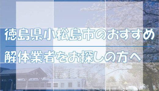 徳島県小松島市のおすすめ解体業者をお探しの方へ