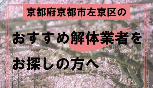 京都府京都市左京区のおすすめ解体業者をお探しの方へ