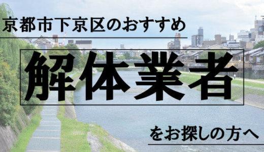 京都府京都市下京区のおすすめ解体業者をお探しの方へ