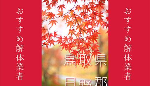 鳥取県日野郡のおすすめ解体業者をお探しの方へ