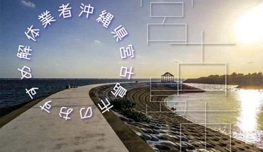 沖縄県宮古島市のおすすめ解体業者をお探しの方へ