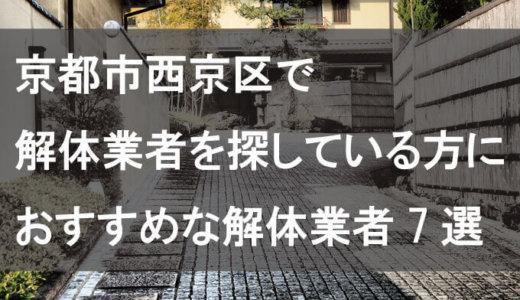 京都府京都市西京区で解体業者を探している方におすすめな解体業者7選