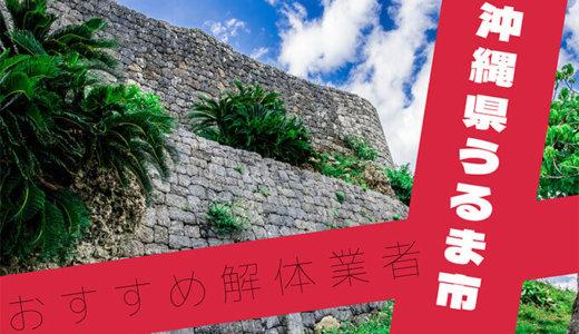 沖縄県うるま市のおすすめ解体業者をお探しの方へ