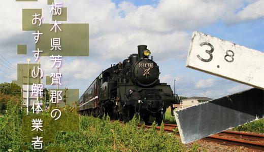 栃木県芳賀郡のおすすめ解体業者をお探しの方へ