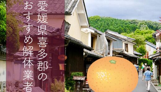愛媛県喜多郡のおすすめ解体業者をお探しの方へ