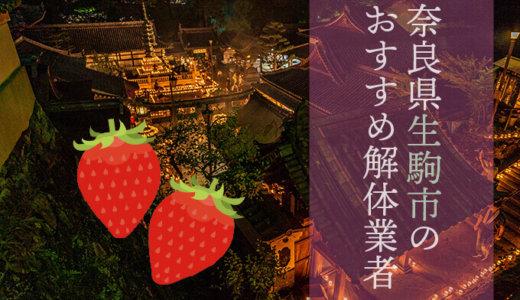 奈良県生駒市のおすすめ解体業者をお探しの方へ