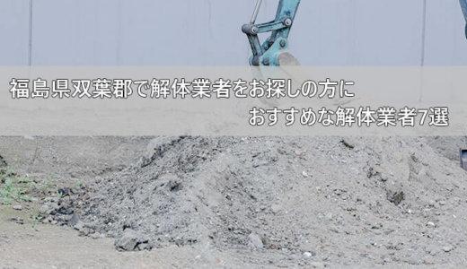 福島県双葉郡で解体業者を探している方におすすめな解体業者7選