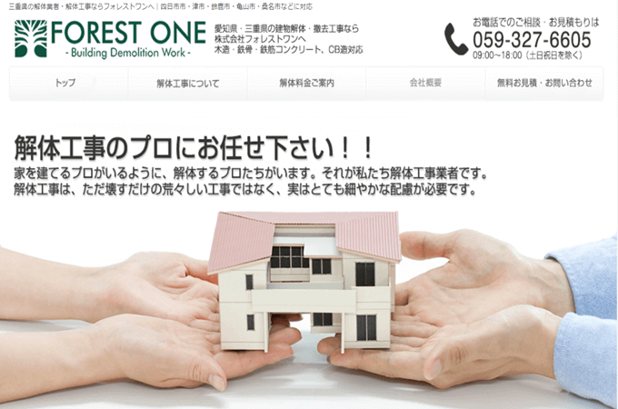 Forest oneさん