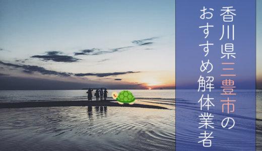 香川県三豊市のおすすめ解体業者をお探しの方へ