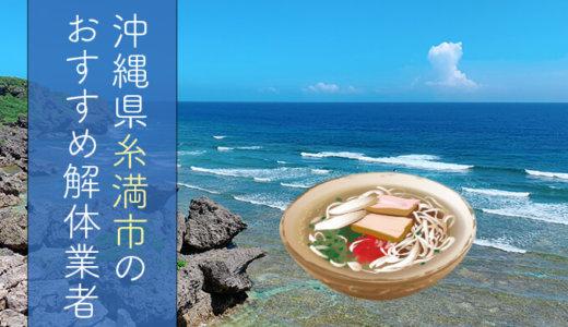 沖縄県糸満市のおすすめ解体業者をお探しの方へ