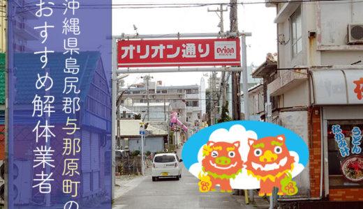 沖縄県島尻郡与那原町のおすすめ解体業者をお探しの方へ