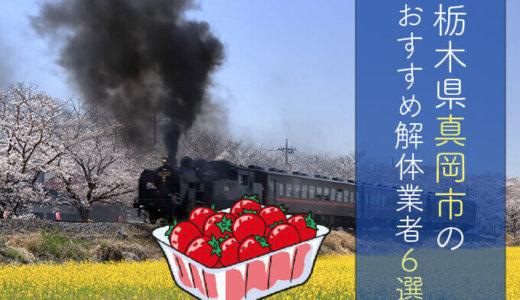 栃木県真岡市で解体業者を探している方におすすめな解体業者6選