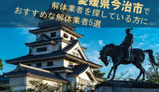 愛媛県今治市で解体業者を探している方におすすめな解体業者5選