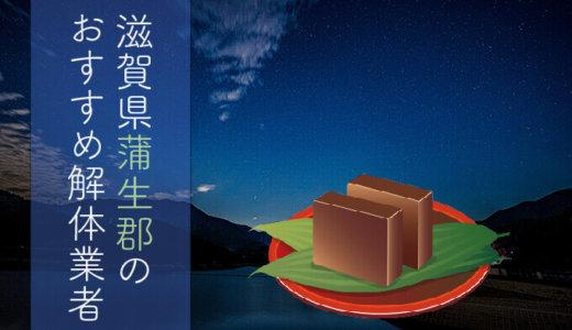 滋賀県蒲生郡のおすすめ解体業者をお探しの方へ