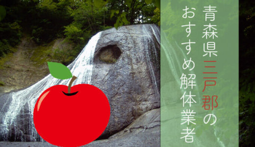 青森県三戸郡のおすすめ解体業者をお探しの方へ