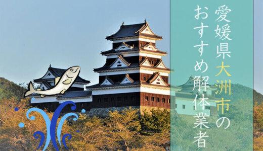 愛媛県大洲市のおすすめ解体業者をお探しの方へ