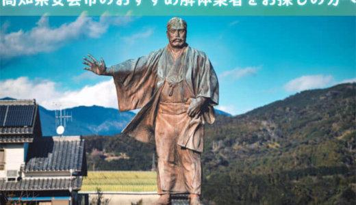 高知県安芸市のおすすめ解体業者をお探しの方へ