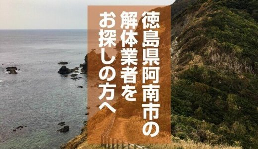 徳島県阿南市のおすすめ解体業者をお探しの方へ