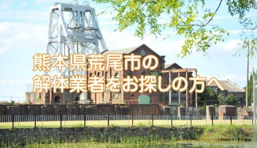 熊本県荒尾市のおすすめ解体業者をお探しの方へ