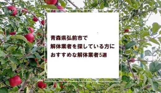 青森県弘前市で解体業者を探している方におすすめな解体業者5選