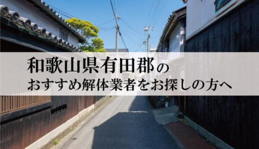 和歌山県有田郡のおすすめ解体業者をお探しの方へ