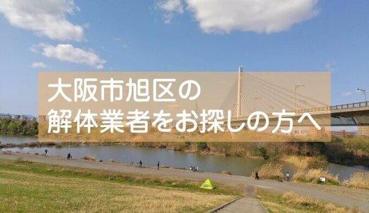 大阪府大阪市旭区のおすすめ解体業者をお探しの方へ
