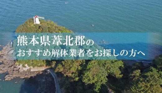 熊本県葦北郡のおすすめ解体業者をお探しの方へ