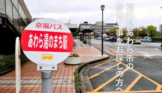 福井県あわら市のおすすめ解体業者をお探しの方へ