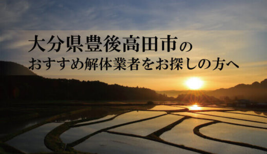 大分県豊後高田市のおすすめ解体業者をお探しの方へ